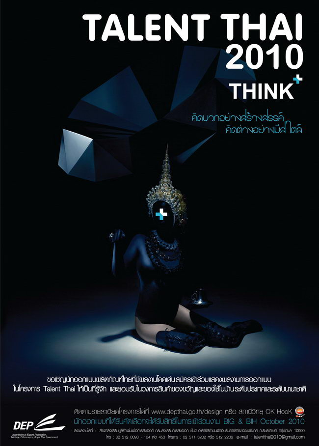 Talent Thai 2010