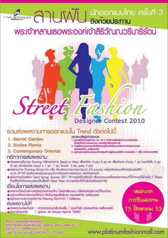 The Platinum Street Fashion Designer Contest 2010