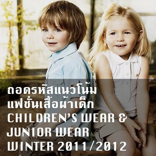 ถอดรหัสแนวโน้มแฟชั่นเสื้อผ้าเด็ก 2011-2012