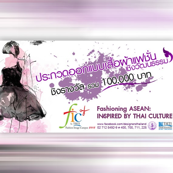 Fashion Image Campus 2012