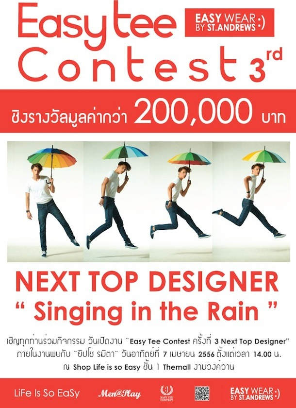 Singing in the Rain – Tee Contest 3rd